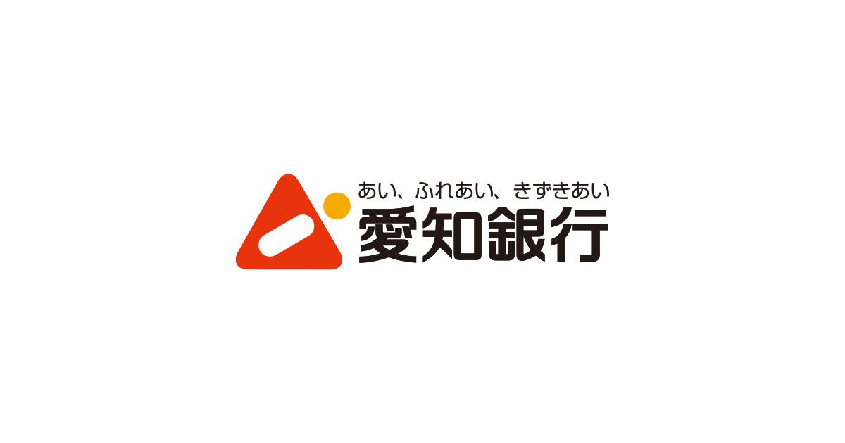 フォトコンテスト | 愛知銀行